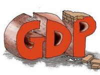国家统计局:2019年将在全国正式实施GDP统一核算