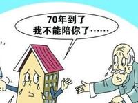 住宅建设用地使用权如何续期?国务院尚未正式提出方案