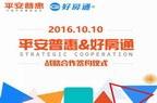 好房通与平安普惠达成战略合作,双方就二手房领域贷款服务展开深入合作