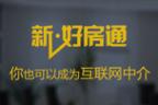 中国唯一二手房O2O经营系统震撼上线,你也可以成为互联网中介!