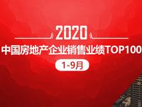 2020年1-9月中国房地产企业销售业绩TOP100