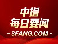 中指·每日要闻:远洋10.86亿竞得浙江省1宗地块奥园健康拟6.91亿元收购连天美55%股权