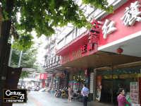 青羊区,通惠门,西安南路122号,商铺,151㎡