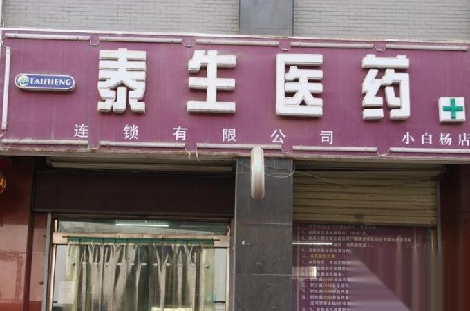 莲湖区,其他,大兴新悦城