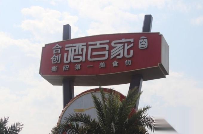 石鼓区,蒸湘北路,珠江帝景山庄