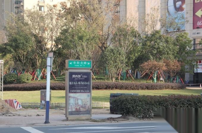 长丰县,长丰县,华地·森林语